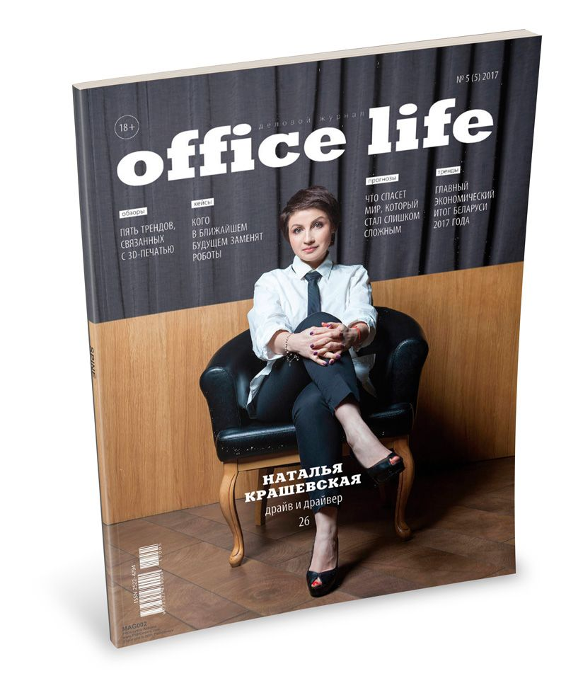 Office life №5