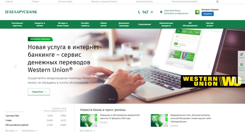 Новый сайт «Беларусбанка»