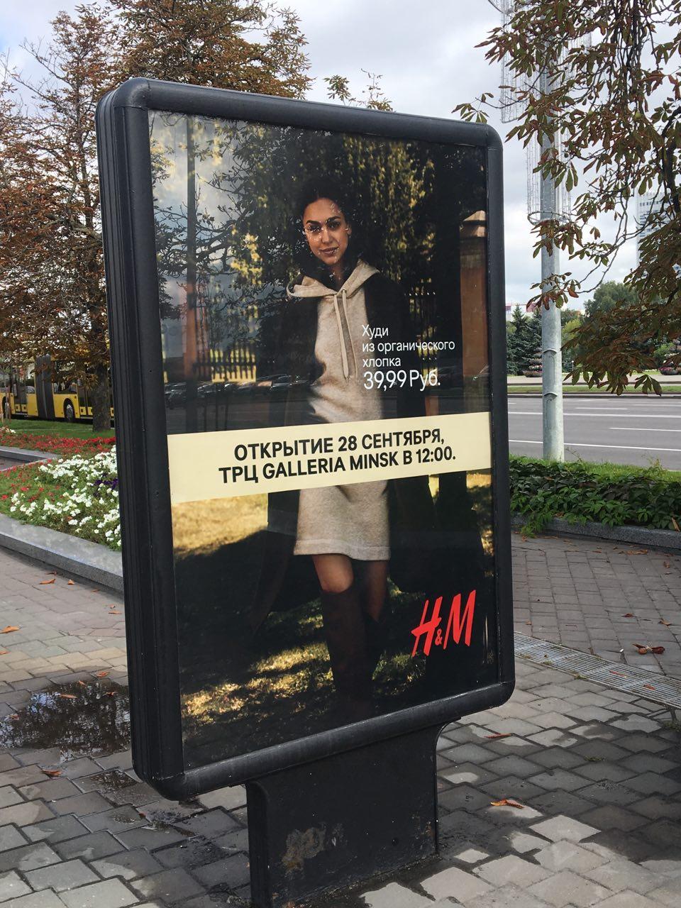 28 сентября в Минске откроется первый магазин H&M