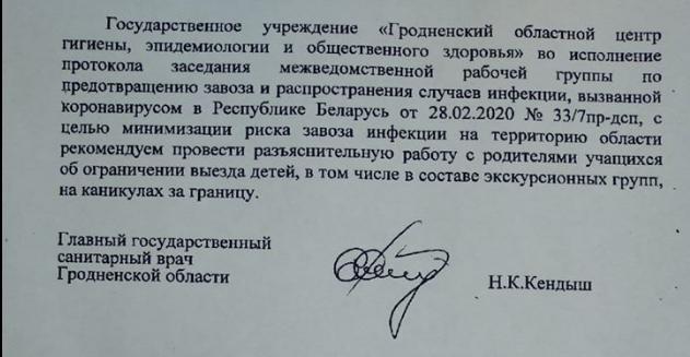 В соцсети попали документы: детским группам из Гродно не рекомендуют ездить за границу
