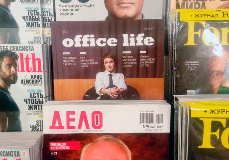 Печатная версия Office life вгипермаркетах