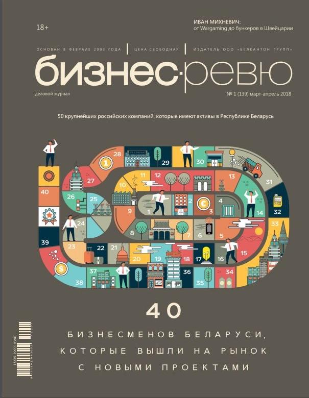 Журнал «Бизнес-ревю»