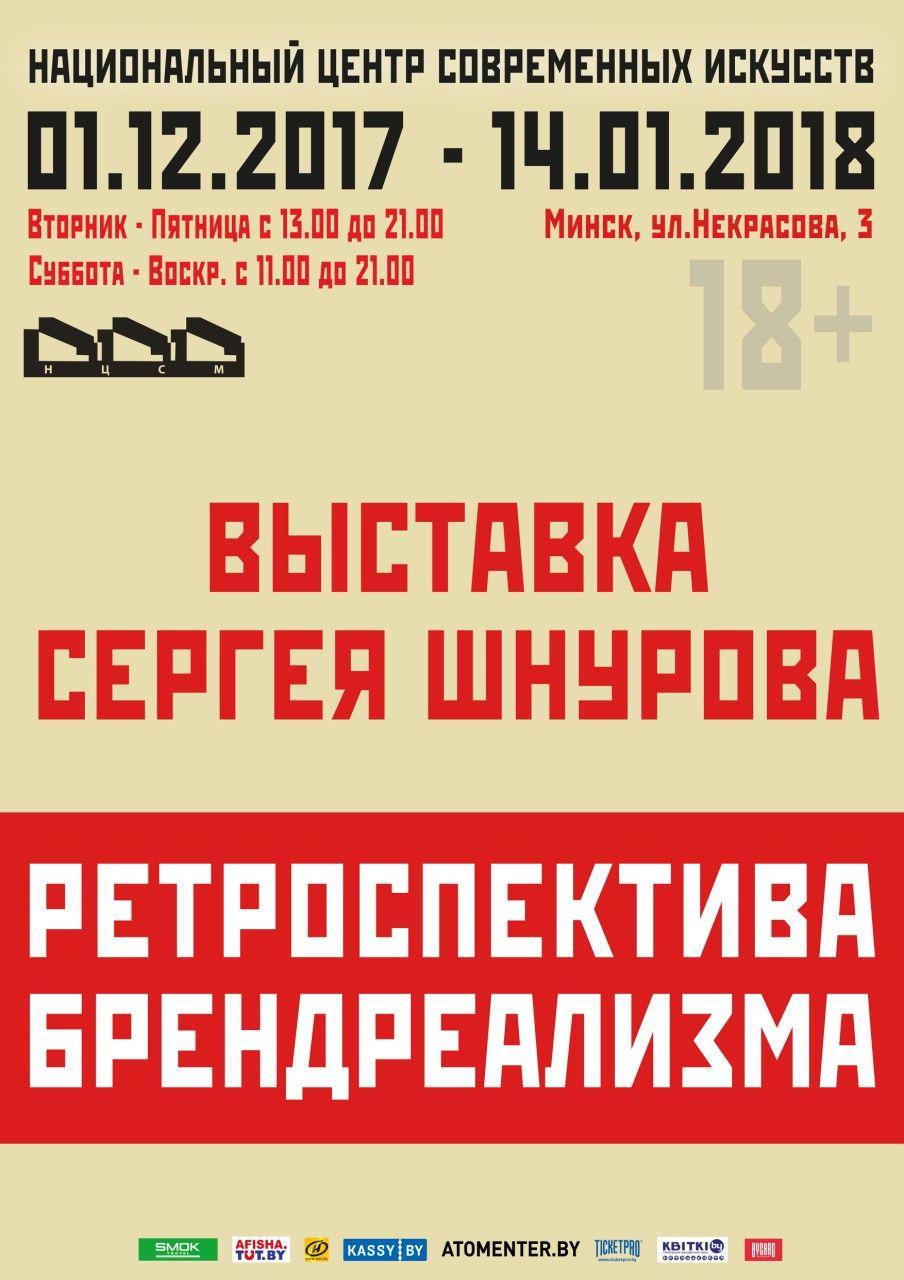 Выставка Сергея Шнурова
