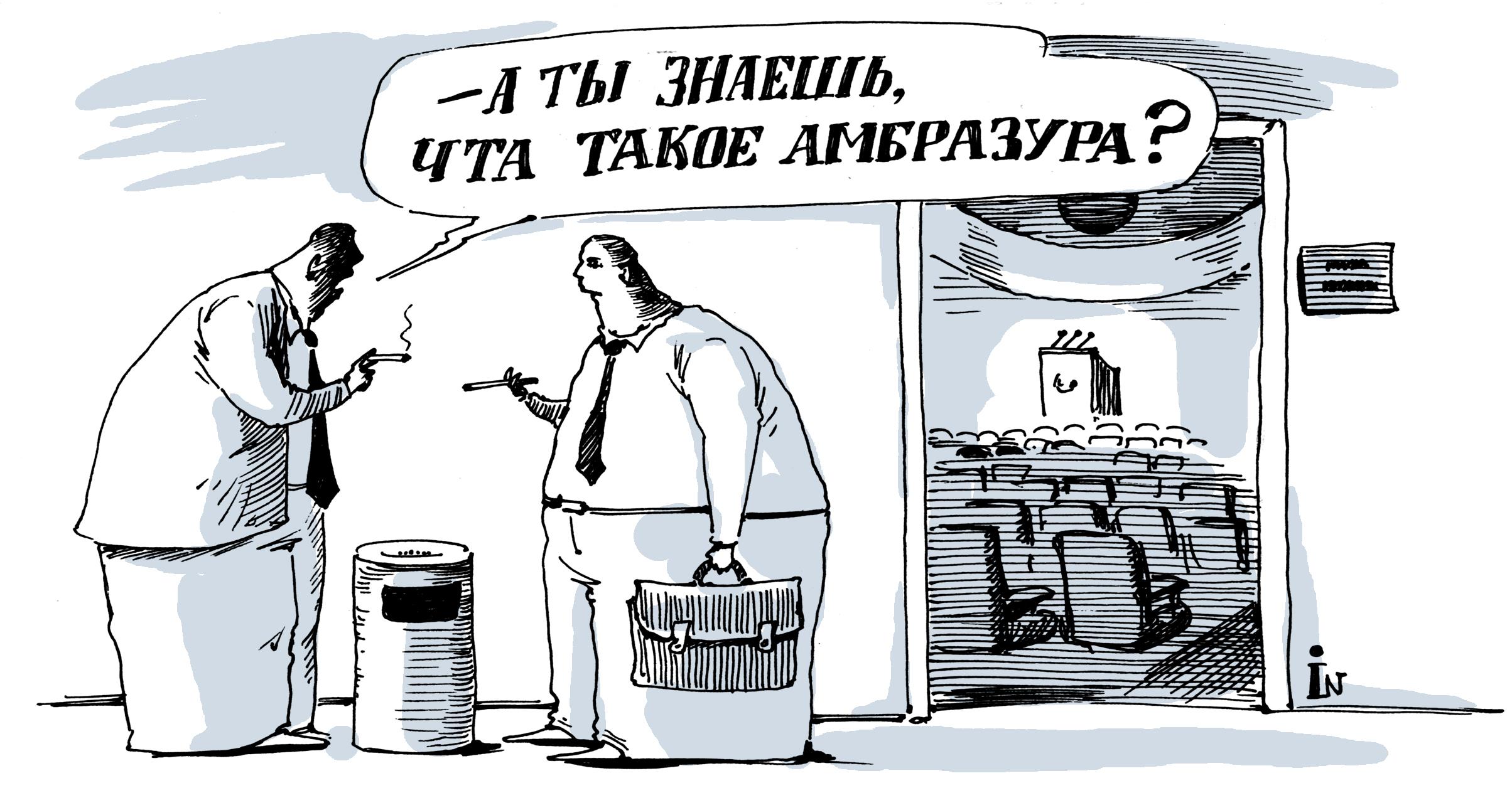 Амбразура завтрашнего дна. Что ожидает страну врыночных ценах нанефть ивсе остальное