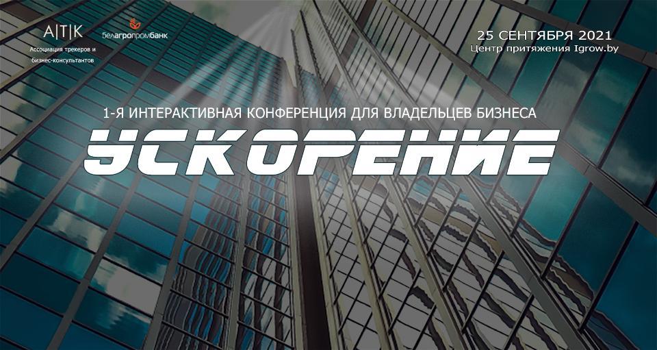 Первая интерактивная конференция для владельцев бизнеса «УСКОРЕНИЕ»