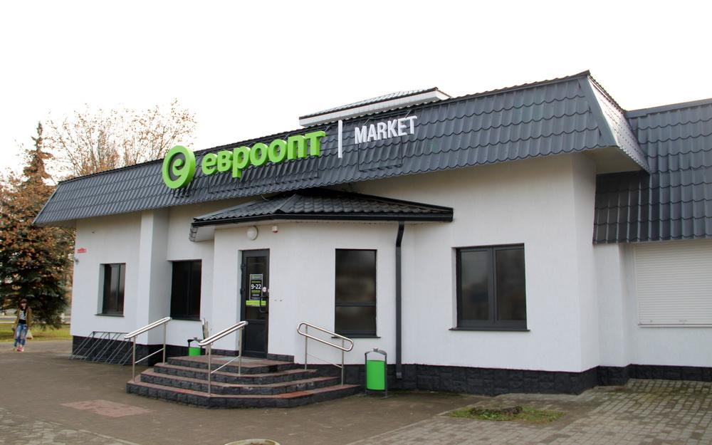 Один из магазинов в Крупском районе, построенный специально под «Евроопт»