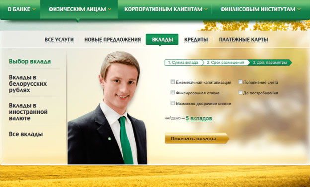 Сайт «Беларусбанка»