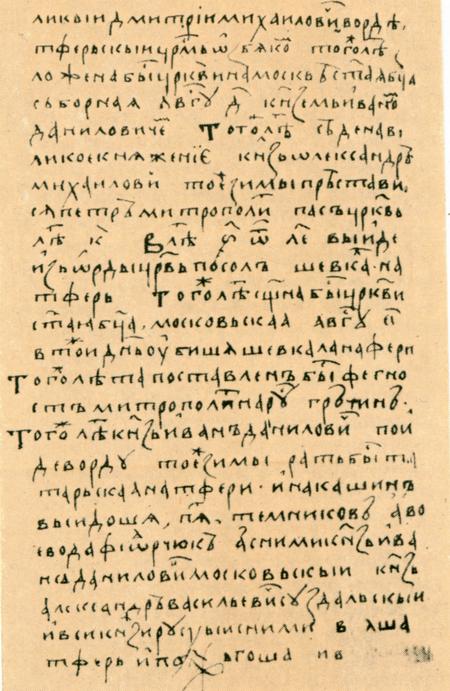 Страница белорусско-литовской летописи