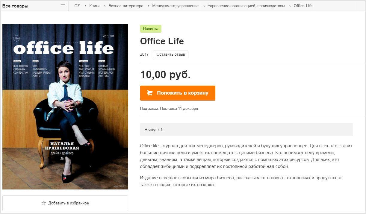 Журнал Office Life наoz.by