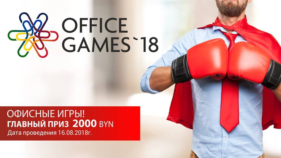 Office Games 2018