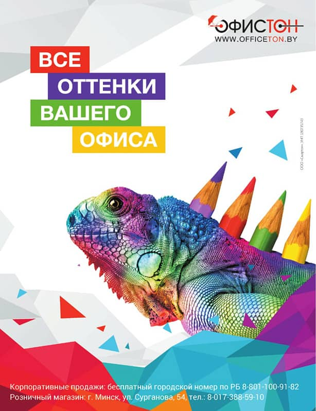 Officelife. Выпуск Выпуск 6 - страница №0