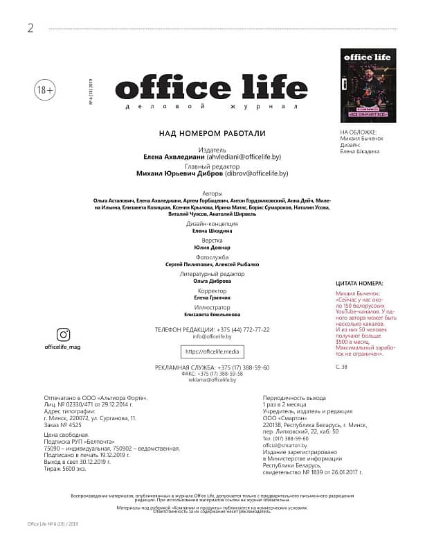 Officelife. Выпуск Выпуск 18 - страница №2