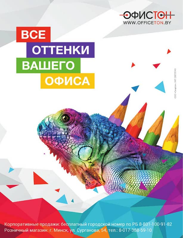 Officelife. Выпуск Выпуск 7 - страница №0